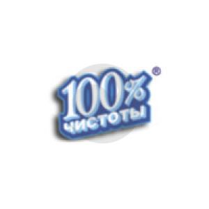 100% чистоты